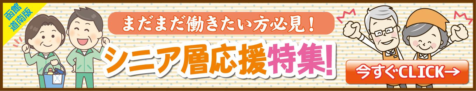 函館・道南版 シニア層応援特集