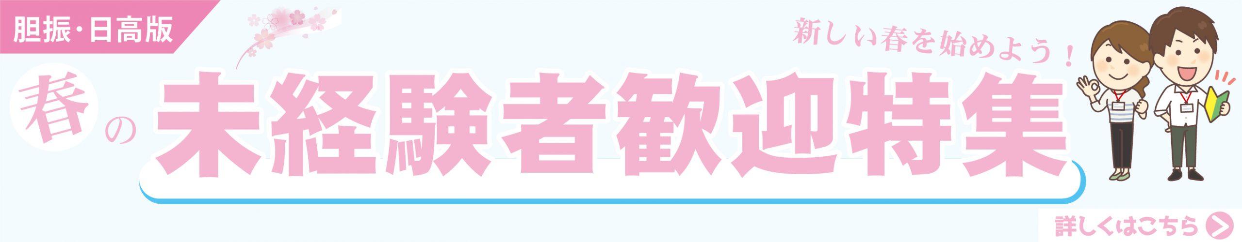 春の未経験者歓迎特集(胆振・日高版)
