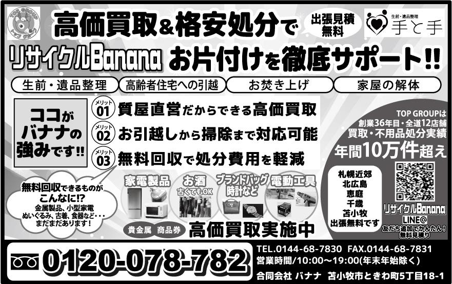 営)リサイクルバナナ1873-苫