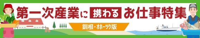第一次産業に携わるお仕事特集(釧根・オホ-ツク版)