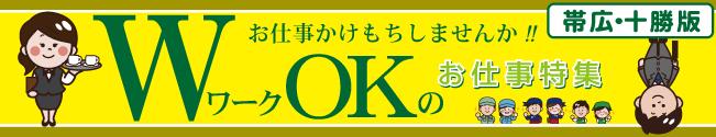 ダブルワークOKのお仕事特集(帯広・十勝版)