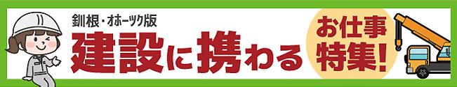 建設に携わるお仕事特集(釧根・オホーツク版)