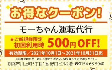 運転代行500円OFF