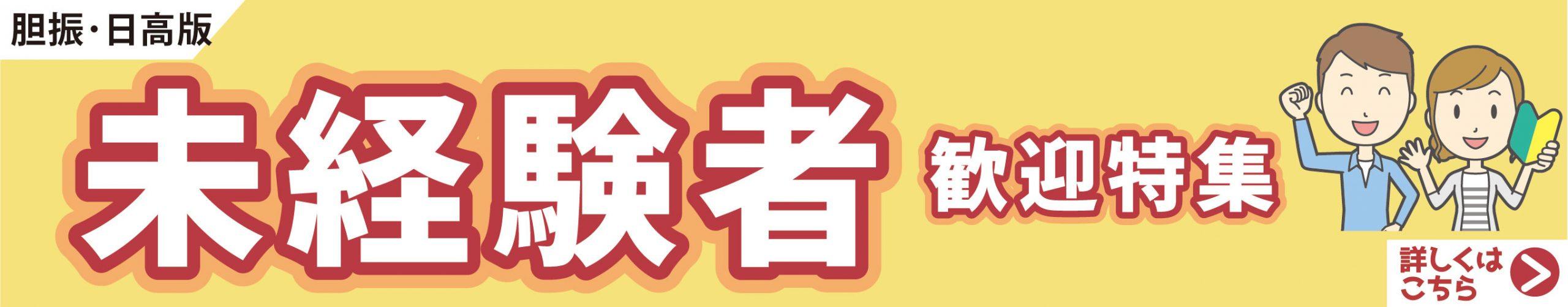 未経験者歓迎特集(胆振・日高版)